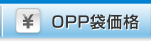 OPP袋価格
