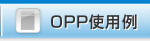 OPP袋使用例