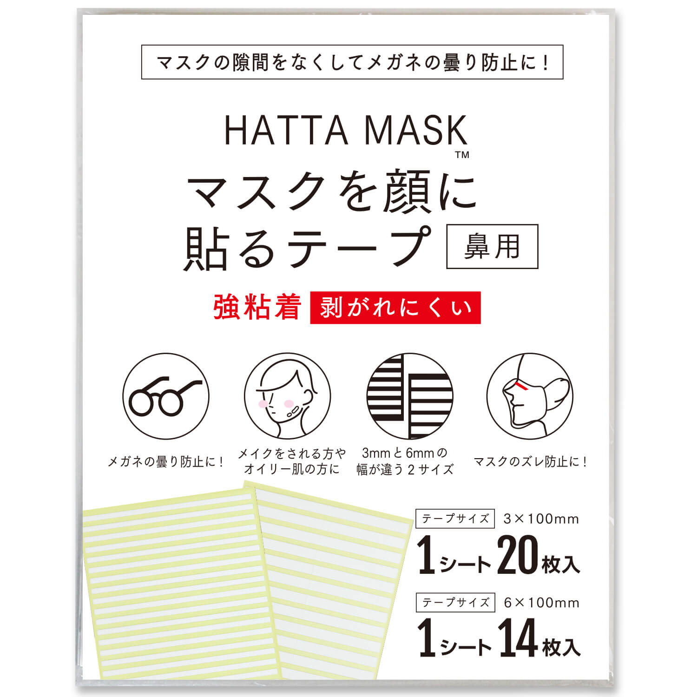 HATTA MASK 貼るテープ 鼻用 強粘着