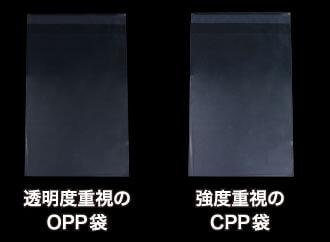 透明度重視のOPP袋 強度重視のCPP袋