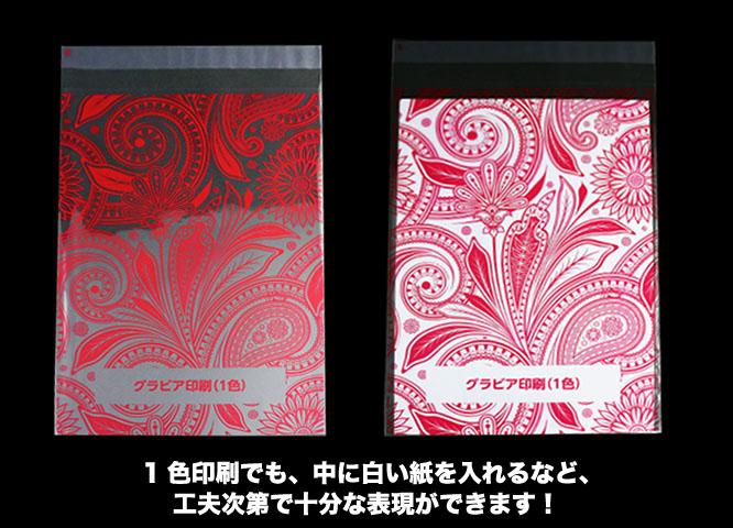 1色印刷でも、中に白い紙を入れるなど、工夫次第で十分な表現ができます!