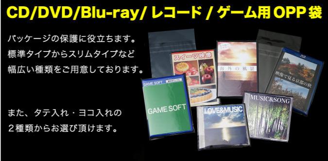 CD/DVD/Blu-ray/レコード/ゲーム用OPP袋 パッケージの保護に役立ちます。標準タイプからスリムタイプなど幅広い種類をご用意しております。 また、タテ入れ・ヨコ入れの2種類からお選びいただけます。