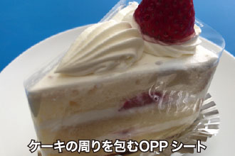 ケーキの周りを包むOPPシート