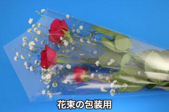 花束の包装用