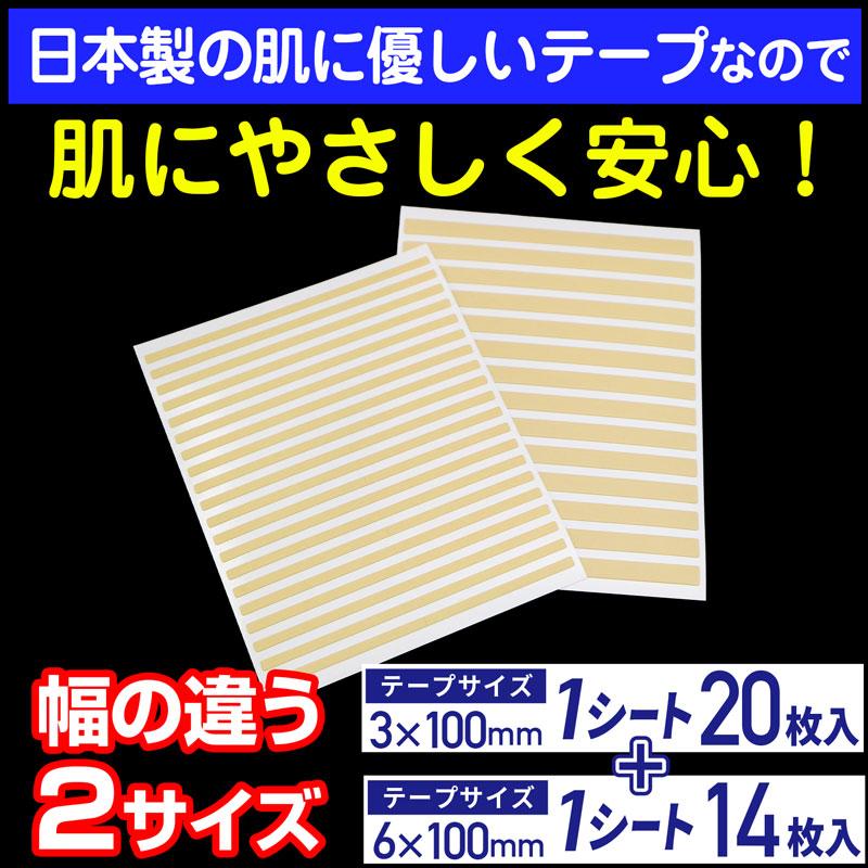 貼るテープ 鼻用2サイズ 普通粘着