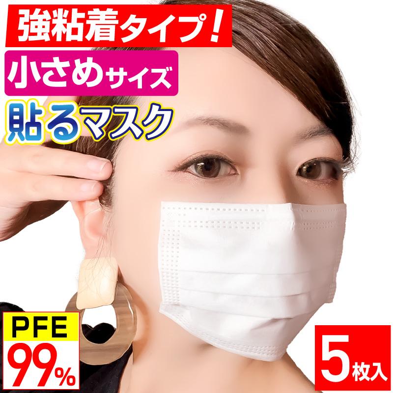 小さめ貼るマスク 強粘着